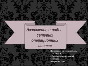 Назначение и виды сетевых операционных систем Выполнил: преподаватель ТОГБОУ