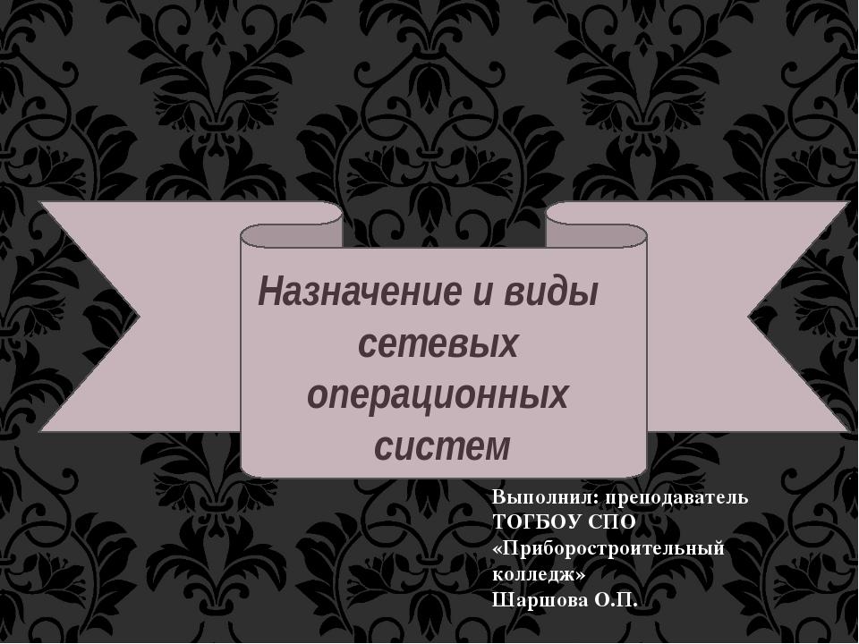 Назначение и виды сетевых операционных систем Выполнил: преподаватель ТОГБОУ...
