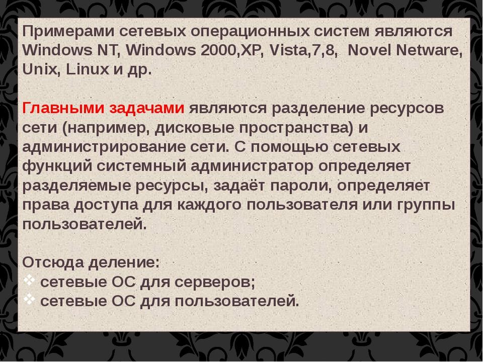 Примерами сетевых операционных систем являются Windows NT, Windows 2000,XP, V...