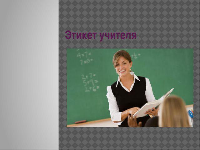 Этикет учителя