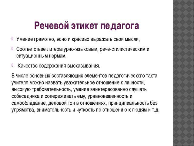 Речевой этикет педагога Умение грамотно, ясно и красиво выражать свои мысли,...