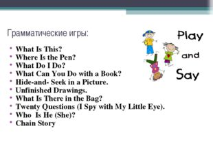 Грамматические игры: What Is This? Where Is the Pen? What Do I Do? What Can Y