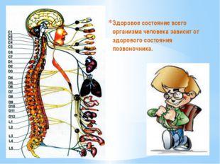 Здоровое состояние всего организма человека зависит от здорового состояния п