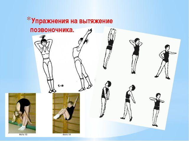 Упражнения на вытяжение позвоночника.