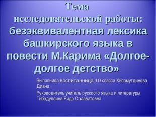 Тема исследовательской работы: безэквивалентная лексика башкирского языка в п