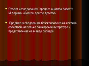 Объект исследования- процесс анализа повести М.Карима «Долгое-долгое детство»