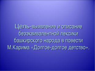 Цель-выявление и описание безэквивалентной лексики башкирского народа в повес