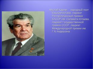 Мустай Карим- народный поэт Башкортостана, лауреат Республиканской премии БАС