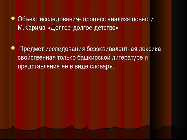 Объект исследования- процесс анализа повести М.Карима «Долгое-долгое детство»...