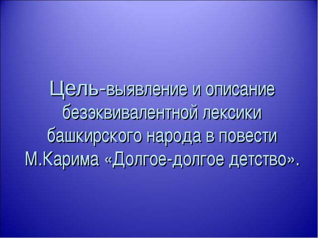 Цель-выявление и описание безэквивалентной лексики башкирского народа в повес...