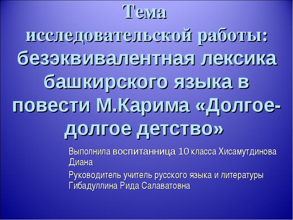 Тема исследовательской работы: безэквивалентная лексика башкирского языка в п...