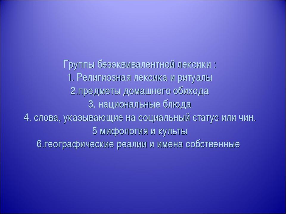 Группы безэквивалентной лексики : 1. Религиозная лексика и ритуалы 2.предметы...