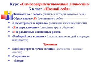 Курс «Самосовершенствование личности» 5 класс «Познай себя» «Знакомство с соб