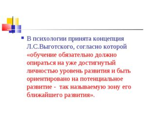 В психологии принята концепция Л.С.Выготского, согласно которой «обучение об