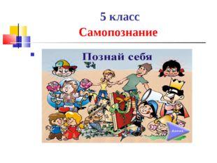 5 класс Самопознание