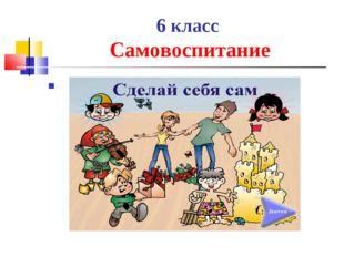 6 класс Самовоспитание