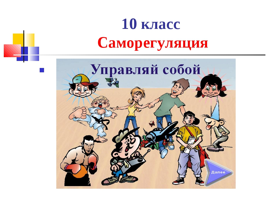 10 класс Саморегуляция
