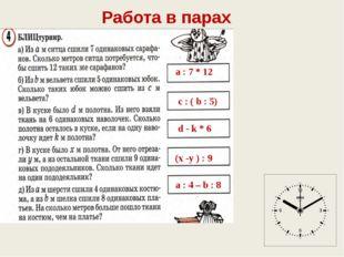 а : 7 * 12 с : ( b : 5) d - k * 6 (x -y ) : 9 а : 4 – b : 8 Работа в парах