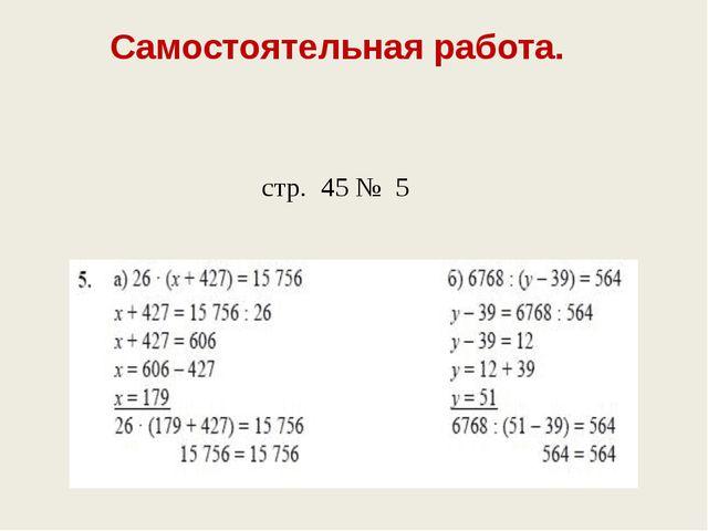 Самостоятельная работа. стр. 45 № 5