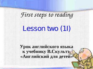 Lesson two (1I) Урок английского языка к учебнику В.Скультэ «Английский для