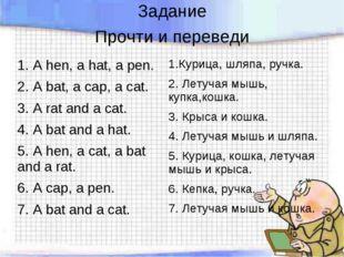 Задание Прочти и переведи 1.Курица, шляпа, ручка. 2. Летучая мышь, купка,кошк