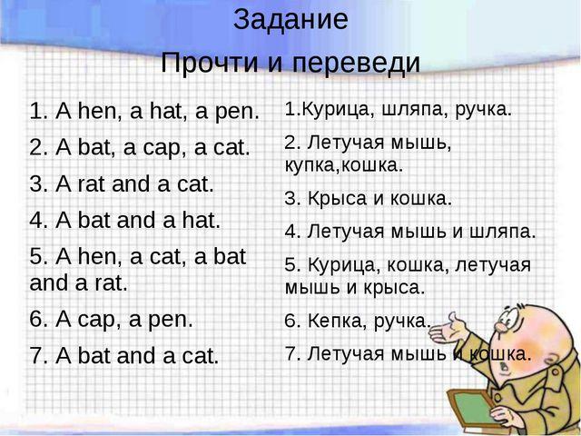 Задание Прочти и переведи 1.Курица, шляпа, ручка. 2. Летучая мышь, купка,кошк...