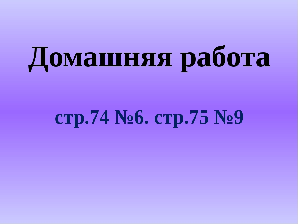 Домашняя работа стр.74 №6. стр.75 №9