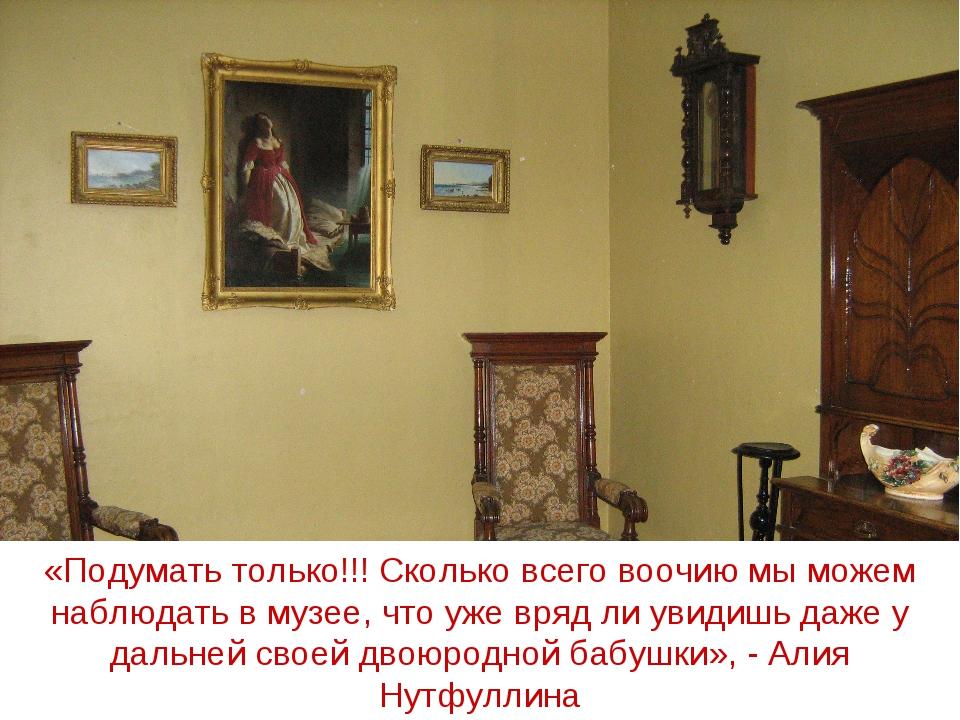 «Подумать только!!! Сколько всего воочию мы можем наблюдать в музее, что уже...