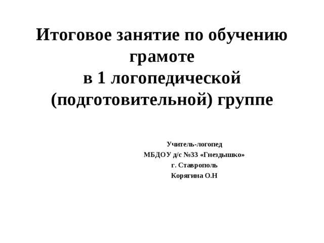 Учитель-логопед МБДОУ д/с №33 «Гнездышко» г. Ставрополь Корягина О.Н Итоговое...