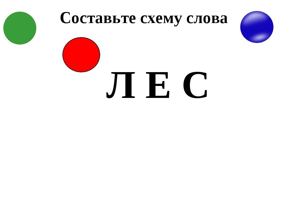 Составьте схему слова Л Е С