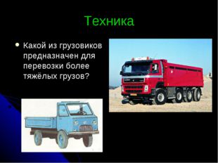 Техника Какой из грузовиков предназначен для перевозки более тяжёлых грузов?