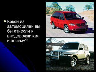 Какой из автомобилей вы бы отнесли к внедорожникам и почему?