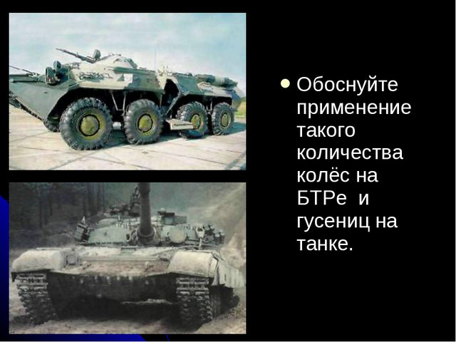 Обоснуйте применение такого количества колёс на БТРе и гусениц на танке.