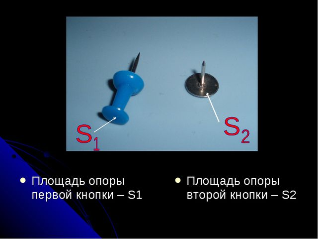 Площадь опоры первой кнопки – S1 Площадь опоры второй кнопки – S2