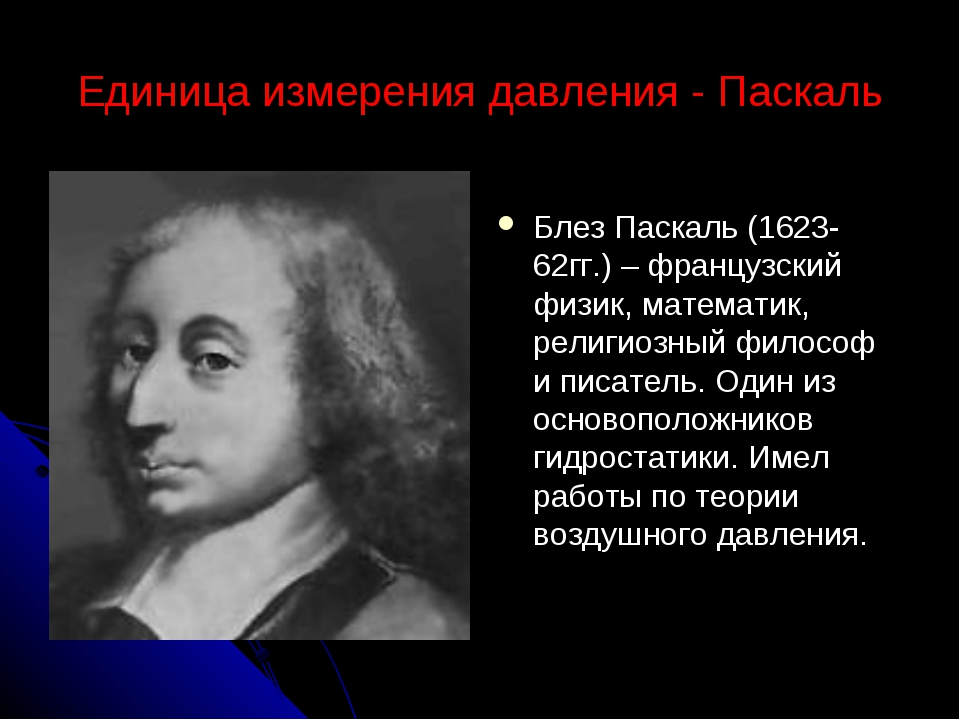 Единица измерения давления - Паскаль Блез Паскаль (1623-62гг.) – французский...