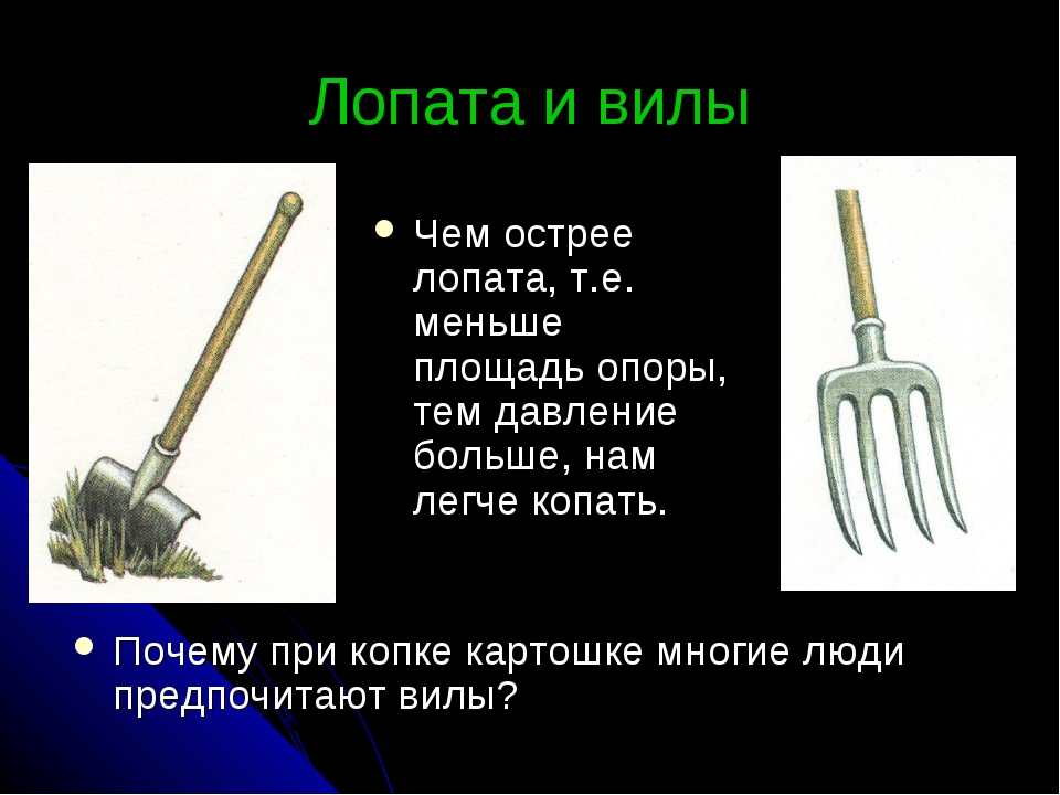 Лопата и вилы Почему при копке картошке многие люди предпочитают вилы? Чем ос...