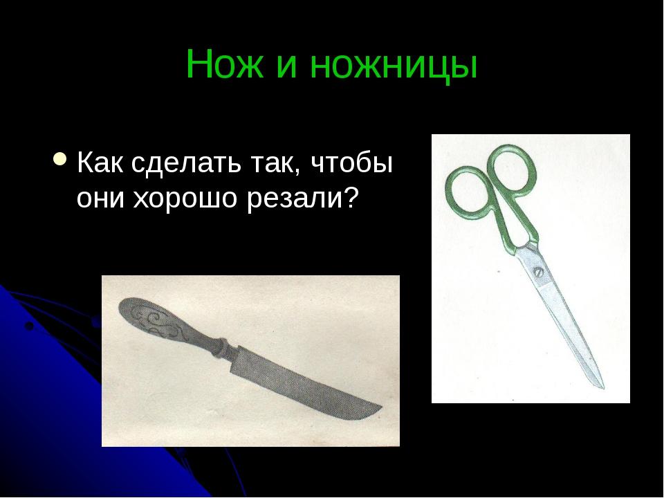 Нож и ножницы Как сделать так, чтобы они хорошо резали?