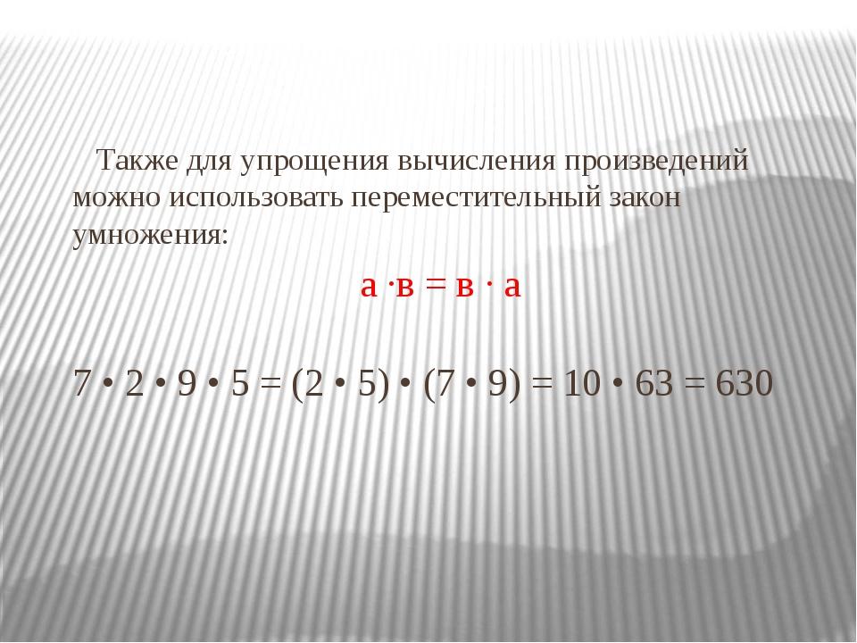 Также для упрощения вычисления произведений можно использовать переместитель...