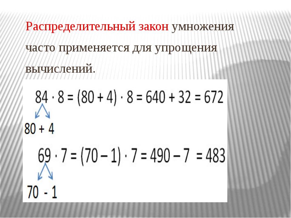 Распределительный закон умножения часто применяется для упрощения вычислений.