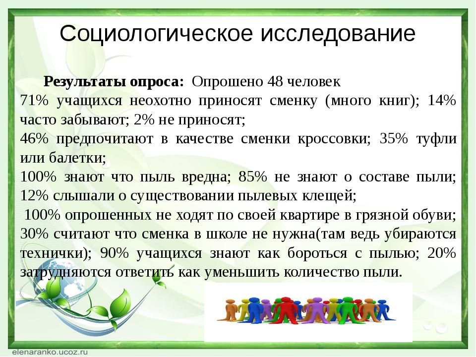 Социологическое исследование Результаты опроса: Опрошено 48 человек 71% учащ...