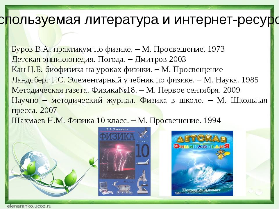 Буров В.А. практикум по физике. – М. Просвещение. 1973 Детская энциклопедия....
