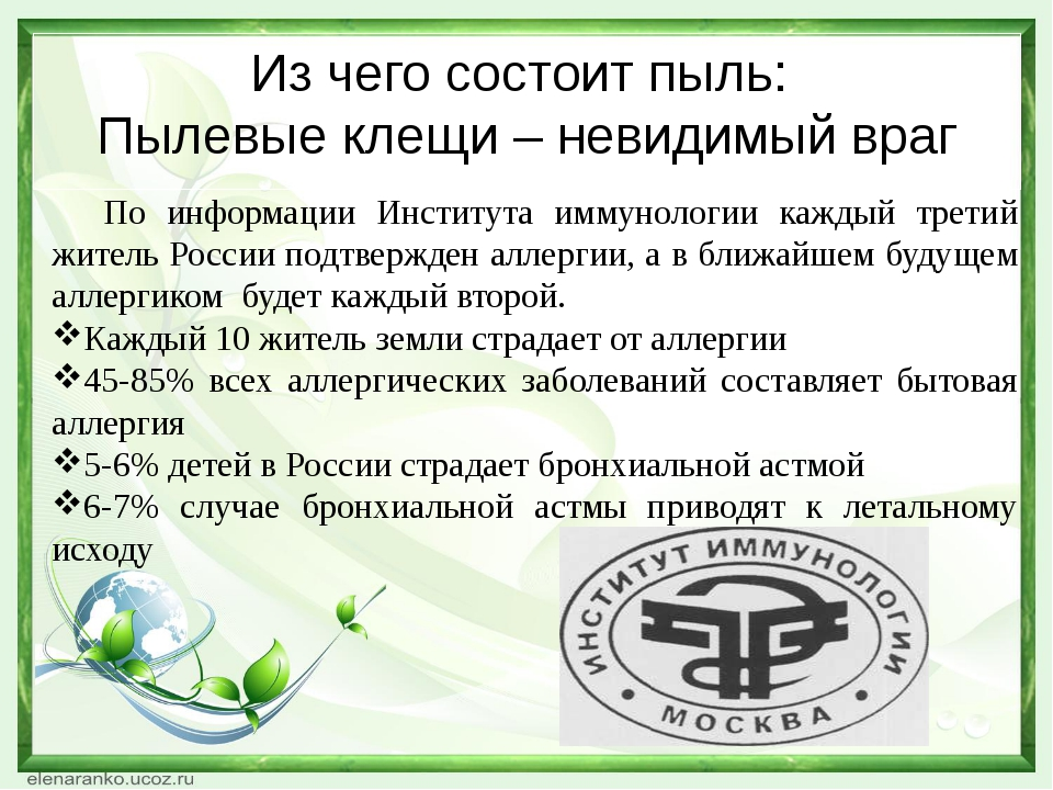 По информации Института иммунологии каждый третий житель России подтвержден а...