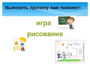 Выяснить причину вам поможет: игра рисование На данном слайде отображается ин