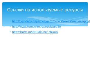 http://best-lady.ru/psyhologe/576-bolshje-v-shkolu-nje-pojdu.html http://www.