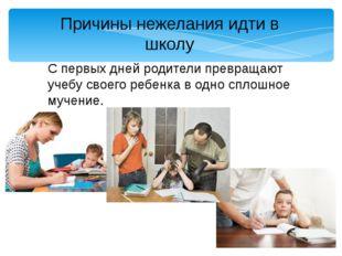 С первых дней родители превращают учебу своего ребенка в одно сплошное мучени