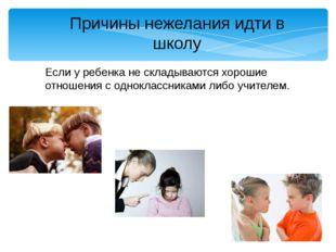 Если у ребенка не складываются хорошие отношения с одноклассниками либо учите