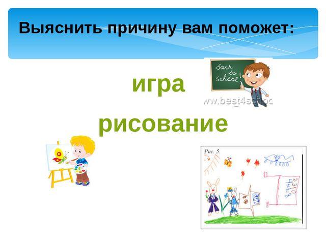 Выяснить причину вам поможет: игра рисование На данном слайде отображается ин...
