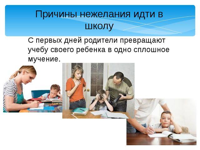 С первых дней родители превращают учебу своего ребенка в одно сплошное мучени...