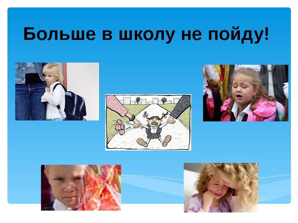 Больше в школу не пойду! Данный слайд отображает тему родительского собрания,...