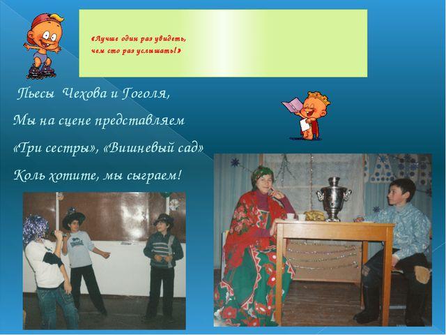 Пьесы Чехова и Гоголя, Мы на сцене представляем «Три сестры», «Вишневый сад»...